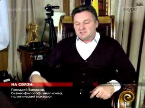 Геннадий Балашов // 25 февраля 2014 года