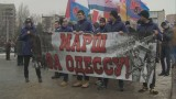 Одесский протест