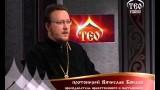 ТЕО 209. Ведущий протоиерей Иоанн Желиховский