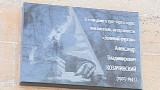 Мемориальная доска писателю Козачинскому