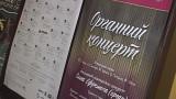 Орган плюс оркестр