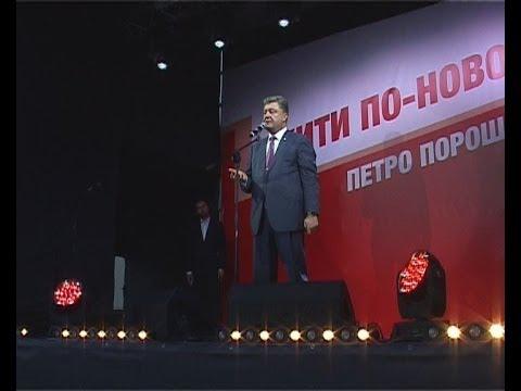 Встреча П.Порошенко в Ильичевске