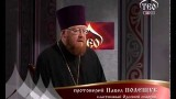 ТЕО 211. Ведущий архимандрит Серафим (Раковский)