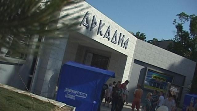 Новая Аркадия