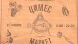 «Цимес Маркет» — cамый Одесский фестиваль еды