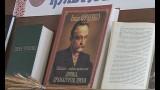 «Франкoвские чтения»