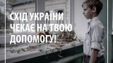 В Украине проходит акция «Дети необъявленной войны»
