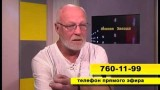 "Александр Гук / ""Терра Инкогнита"" / 19 сентября 2014"