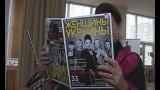 «Женщины Украины» — специальный выпуск журнала