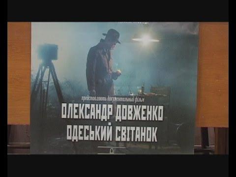 «Олександр Довженко: Одеський світанок»