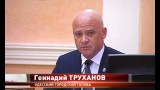 Бюджет Одессы на 2015 год принят
