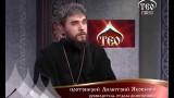 ТЕО 245. Ведущий диакон Константин Бацуев