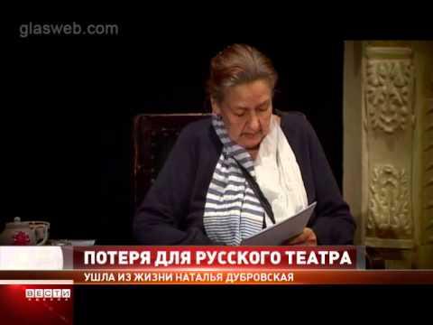 Ушла из жизни заслуженная артистка Украины Наталья Дубровская