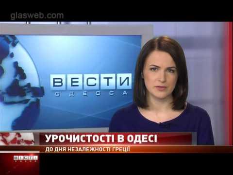 ВЕСТИ ОДЕССА ФЛЕШ за 26 марта 2015 года 18:00