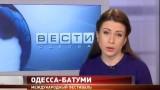 ВЕСТИ.ОДЕССА ФЛЕШ за 31 марта 2015 16:00