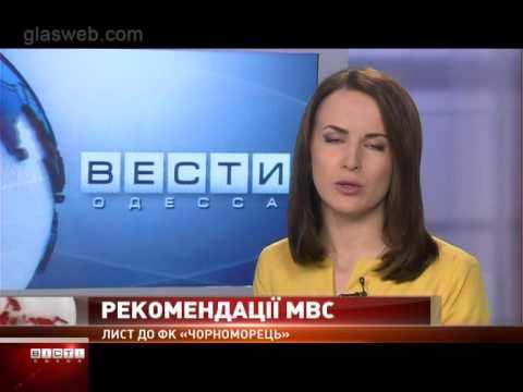 ВЕСТИ ОДЕССА ФЛЕШ за 2 марта 2015 года 16:00