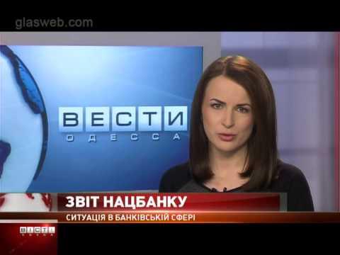 ВЕСТИ ОДЕССА ФЛЕШ за 6 марта 2015 года 16:00