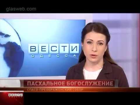 ВЕСТИ.ОДЕССА ФЛЕШ за 13 апреля 2015 г. 16:00