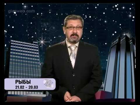 Астропрогноз / 6 апреля 2015 года