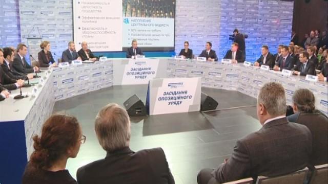 Открытое заседание Оппозиционного правительства