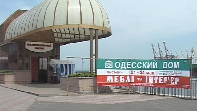 «Одесский дом»: архитектурно-строительный форум