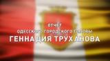 «Отчет Одесского городского головы Геннадия Труханова»