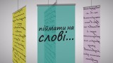 анонс «Піймати на слові»
