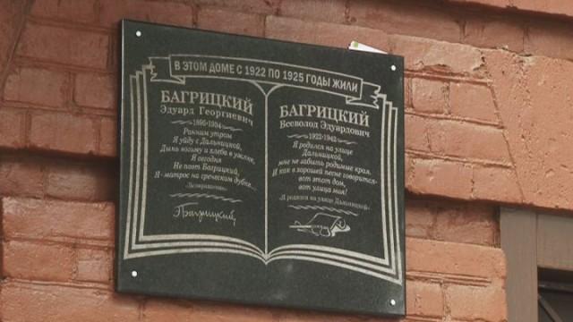 В Одессе появилась мемориальная доска Багрицким