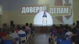 14-ый съезд политической  партии «Доверяй делам»