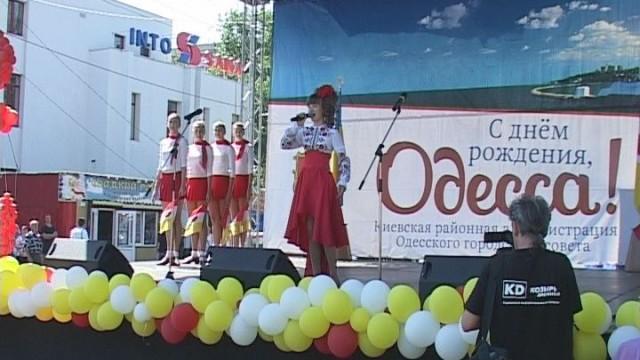 В Киевском районе начали отмечать День рождения города