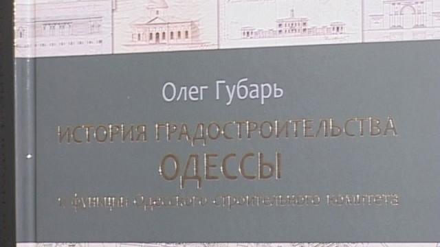 История градостроительства Одессы
