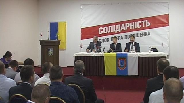 Партийный съезд: «Солидарность» Блок Петра Порошенко