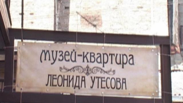 Музей-квартира Утесова