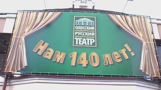 Одесский русский театр