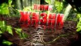 Людмила Завала / «Медиум» / 16 ноября 2015