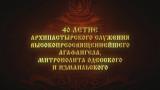 40-летие архипастырского служения митрополита Агафангела