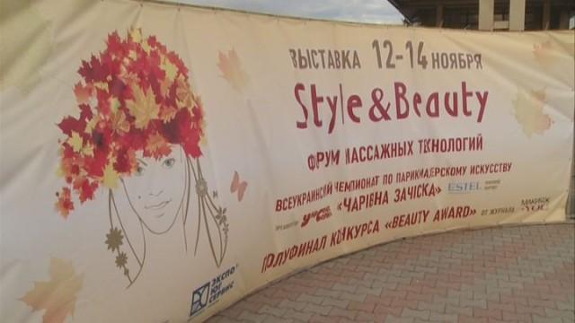 Выставка красоты и стиля на морвокзале