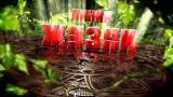 Людмила Завала / «Медиум» / 7 декабря 2015