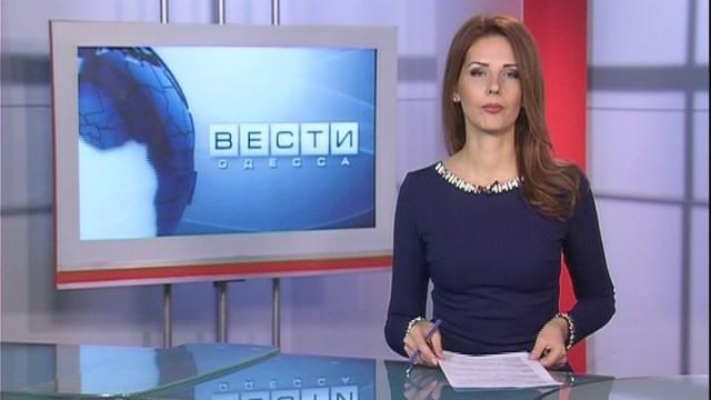 ВЕСТИ ОДЕССА ФЛЕШ за 26 января 2015 года 16:00