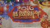 Китайский Новый год. Празднования в Одессе
