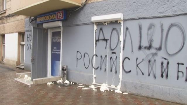 Акт вандализма. На офис «Оппозиционного блока»