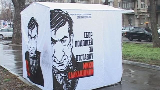 Сбор подписей за отставку Саакашвили