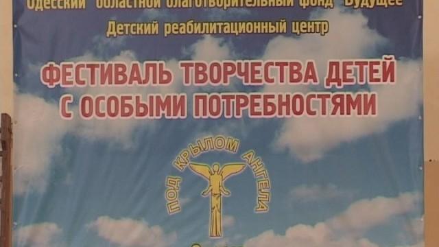 Фестиваль «Под крылом ангела»