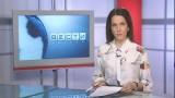 ВЕСТИ ОДЕССА ФЛЕШ за 8 апреля 2016 года 18:00