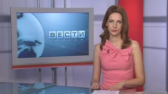 Выпуск ВЕСТИ.ОДЕССА.ФЛЕШ за 14 апреля 2016 года 18:00