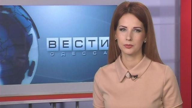 ВЕСТИ ОДЕССА ФЛЕШ за 27 апреля 2016 года 18:00