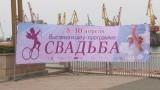 «Свадьба» на Одесском морвокзале