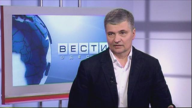 ВЕСТИ ОДЕССА / Гость Сергей Сюрко