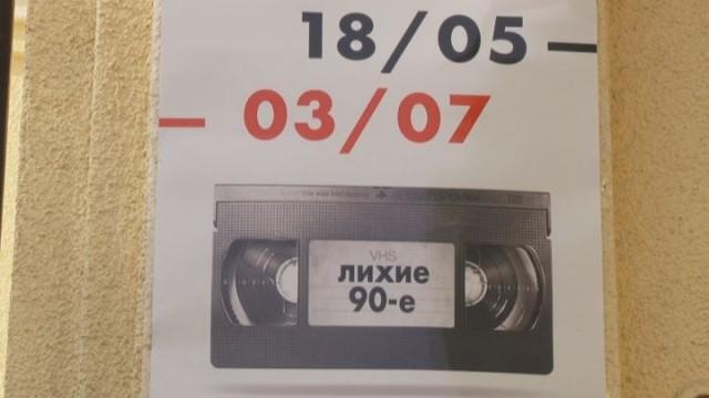 «Лихие-90-е» в МСИО