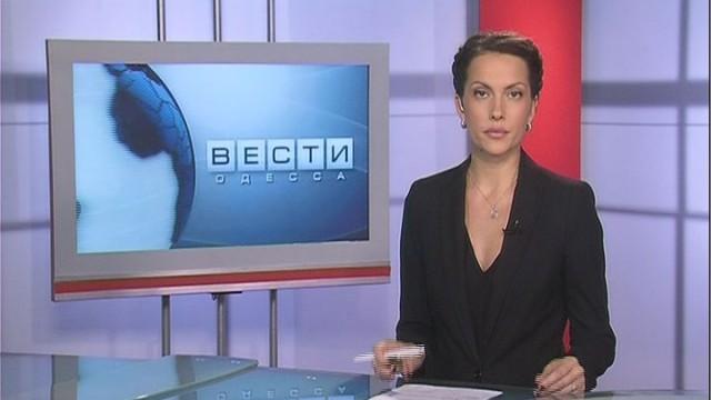 ВЕСТИ ОДЕССА ФЛЕШ за 20 мая 2016 года 18:00